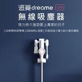 《現貨 台灣保固一年》 小米  米家 追覓無限吸塵器 V9 吸力持久強勁 60分鐘長續航【MII010101】