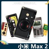 Xiaomi 小米 Max 2 復古偽裝保護套 PC硬殼 懷舊彩繪 計算機 鍵盤 錄音帶 手機套 手機殼 背殼 外殼