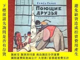 二手書博民逛書店罕見《七個音符的故事》1959年,圖文並茂Y164104 出版1
