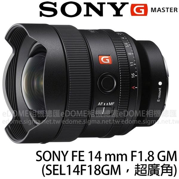 SONY FE 14mm F1.8 GM 大光圈超廣角定焦鏡 (24期0利率 公司貨 SEL14F18GM) 全片幅 E接環 防塵防滴