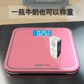 體重計 寶嵐充電電子稱體重秤家用成人減肥稱精準女生測體重稱健康計重器