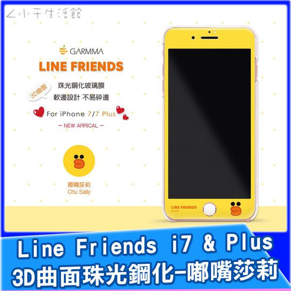 GARMMA Line Friends 3D 曲面珠光鋼化玻璃膜 嘟嘴莎莉 iPhone i7 Plus 玻璃貼 保護貼