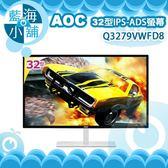 AOC 艾德蒙 Q3279VWFD8 32型IPS-ADS 2K電競螢幕 電腦螢幕