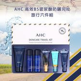 韓國AHC 高效B5玻尿酸防曬完妝旅行六件組