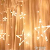 星星彩燈閃燈串燈滿天星窗簾臥室浪漫房間布置裝飾 免運 生活主義