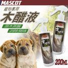 【 培菓平價寵物網 】MASCOT》寵物...