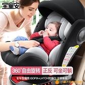 兒童安全座椅汽車用0-4-3-12歲寶寶嬰兒車載簡易便攜式旋轉坐椅【小橘子】