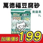 【滿1111加購價199元 】*KING*日本PGT萬德福環保香水豆腐砂(青蘋果)7L/4KG