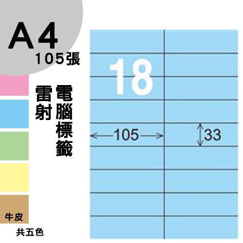 龍德 電腦標籤紙 18格 LD-841-B-A  淺藍色 105張  影印 雷射 噴墨 三用 標籤 出貨 貼紙