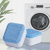 洗衣機 清潔錠 泡騰塊 清潔片 洗衣機滾筒 清洗劑 洗衣機槽 洗衣機清潔錠【G070】生活家精品