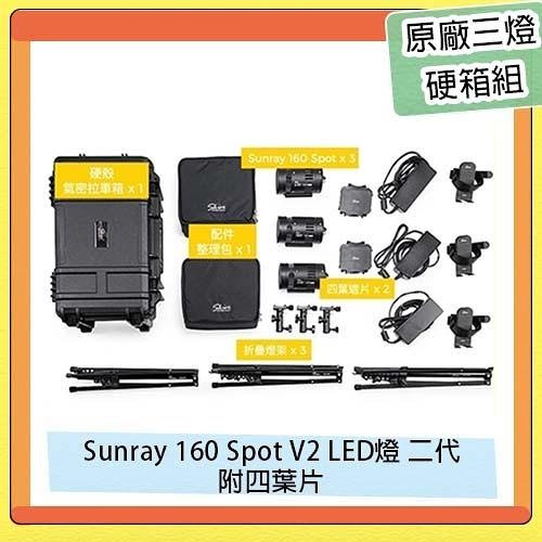 【原廠三燈硬箱組】Skier Sunray 160 Spot V2 LED燈 攝影燈 二代 附四葉片 直播 遠距教學 視訊