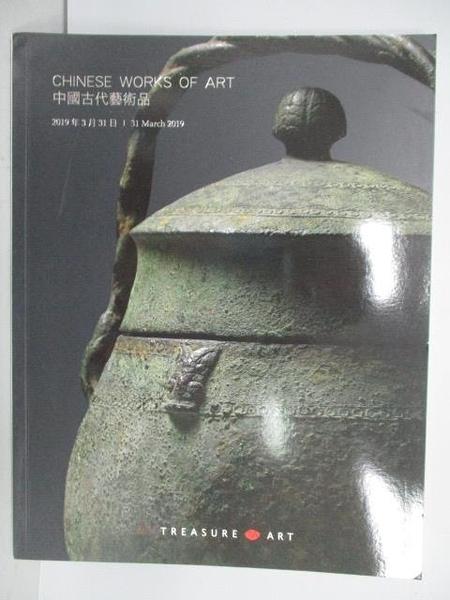 【書寶二手書T6/收藏_PGE】TREASURE ART藝珍_中國古代藝術品_2019/3/31