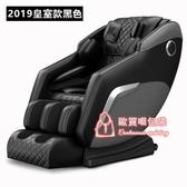 按摩椅 按摩椅家用全身豪華新款電動太空艙全自動多功能智慧老人沙發T 2色