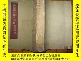 二手書博民逛書店插圖本中國文學史罕見2卷本之二 1959年印Y312 鄭振鐸著