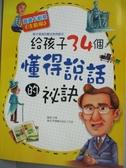 【書寶二手書T7/少年童書_XFV】給孩子34個懂得說話的祕訣_沈零