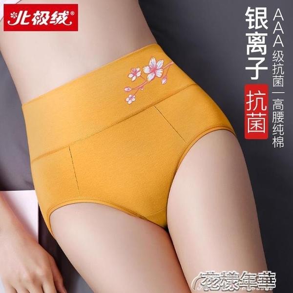 媽媽內褲銀離子抗菌 4條高腰內褲女純棉收腹大碼胖mm中年媽媽三角女士 快速出貨