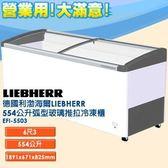德國利勃  LIEBHERR 554公升 弧型玻璃推拉冷凍櫃 EFI-5503