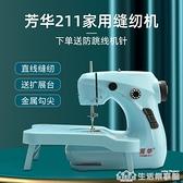 芳華211小型家用縫紉機迷你吃厚電動家庭使用衣服便攜臺式縫衣機 樂事館新品