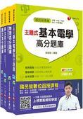 107年【配電線路維護類】台電第二次新進雇用人員題庫版套書