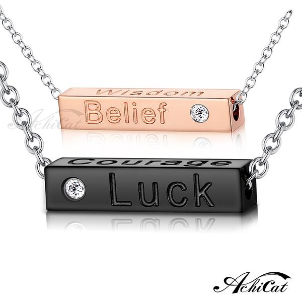 AchiCat 情侶項鍊 珠寶白鋼項鍊 珍藏系列 Luck 長方牌對鍊 單個價格 C5140