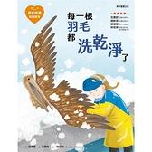 愛的故事.知識繪本7:每一根羽毛都洗乾淨了