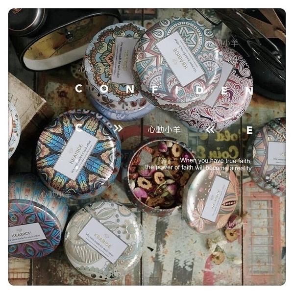 馬賽克圖騰蠟燭鐵盒節送禮包裝面霜聖誕節精油蠟燭鐵盒,茶葉糖果禮物餅乾迷你收納