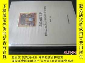 二手書博民逛書店北京的恭王府罕見PRINCE GONG S PALACE IN