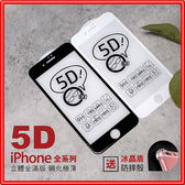 [送贈品] A58【新5D真玻璃滿版】iPhoneX iPhone6 plus iphone7 iphone8 i7 i6s 鋼化 玻璃貼 保護貼