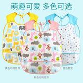 卡伴嬰兒無袖吃飯衣防水罩衣寶寶圍裙兒童圍兜反穿衣夏 卡米優品