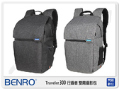 【分期0利率,免運費】BENRO 百諾 TRAVELER 300 行攝者 後背 雙肩 相機包 攝影包 (公司貨)
