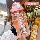 大容量塑料水杯子男女帶手提吸管便攜耐高溫防摔戶外健身運動水壺 快速出貨
