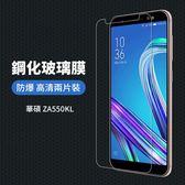 兩片裝 華碩 ZenFone L1 ZA550KL 鋼化玻璃膜 非滿版 手機保護貼 防爆 高清 防指紋 螢幕保護貼
