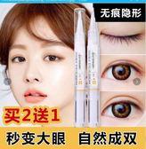 雙眼皮定型霜 防水雙眼皮貼自然隱形持久無
