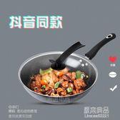麥飯石炒鍋不粘鍋家用無油煙燃氣灶電磁爐適用多功能炒菜平底鍋具igo