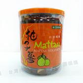 【台灣尚讚愛購購】麻豆區農會-柚子蔘300g