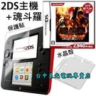 日規【N2DS主機】Nintendo 2DS 主機+魂斗羅 雙雄戰魂+保護貼+水晶殼【台中星光電玩】