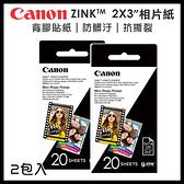 3C LiFe 2盒 CANON Zink 迷你相印機相紙(2×3吋) 共40張 適用 PV-123印相機 (公司貨)