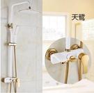 歐式淋浴花灑套裝全銅龍頭浴室衛生間家用增壓沐浴洗澡淋浴器金色 小山好物
