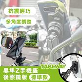 TAKEWAY 黑隼Z手機座 後照鏡版 標準版 黑隼Z手機座 手機支架 導航架 LA系列 台灣製 快拆版