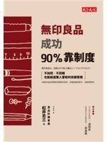 二手書博民逛書店《無印良品成功90%靠制度:不加班、不回報也能創造驚人營收的究極