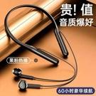 運動藍芽耳機雙耳掛脖式入耳式耳塞式蘋果安卓手機通用型 「青木鋪子」