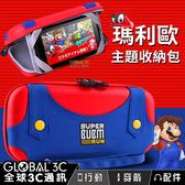 Switch/Switch Lite 瑪莉歐 防撞收納包 任天堂 可收主機/支架/卡帶/傳輸線 Nintendo NS