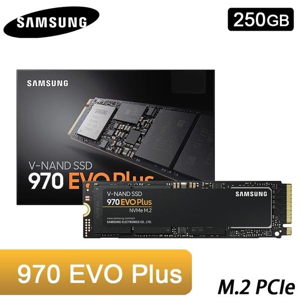 【免運費】SAMSUNG 三星 970 EVO Plus 250GB M.2 PCIe 固態硬碟 (5年保固) MZ-V7S250BW 250G