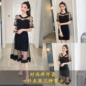 中大尺碼 2018夏季新款時髦洋裝兩件套網紗連衣裙氣質冷淡風 st1027『伊人雅舍』