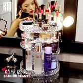 網紅化妝品收納盒透明亞克力旋轉桌面梳妝臺整理護膚品置物架 全店88折特惠