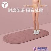 減震隔音防滑家用墊健身跳操靜音跳繩毯瑜伽墊品牌【櫻桃菜菜子】