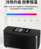 冷藏盒便攜小型迷你家用製冷杯車載隨身可充電式小冰箱 220vYYJ(速度出貨)
