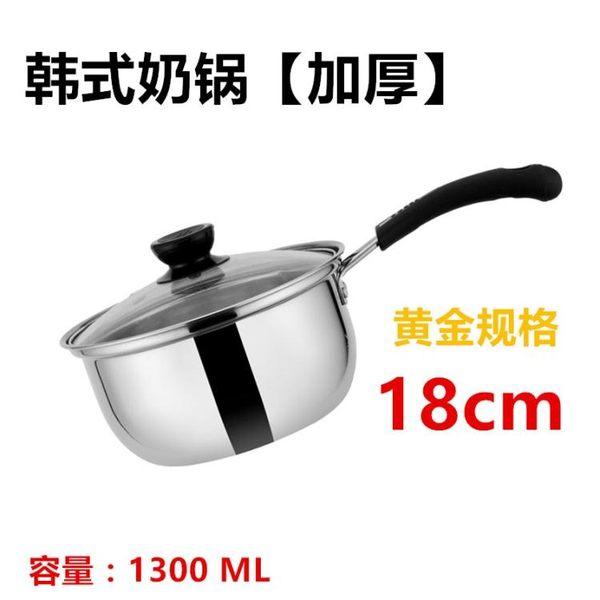 奶鍋湯鍋加厚煮面小奶鍋迷你小鍋泡面熱奶鍋電磁爐燃氣通用 古梵希igo