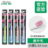 日本獅王護齦牙刷X12《顏色隨機出貨》