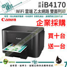 Canon MAXIFY iB4170 商用噴墨印表機 【買十台送一台】企業採購專區